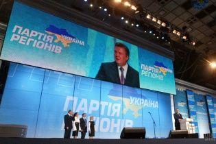 Суд открыл производство в деле о запрете Партии регионов