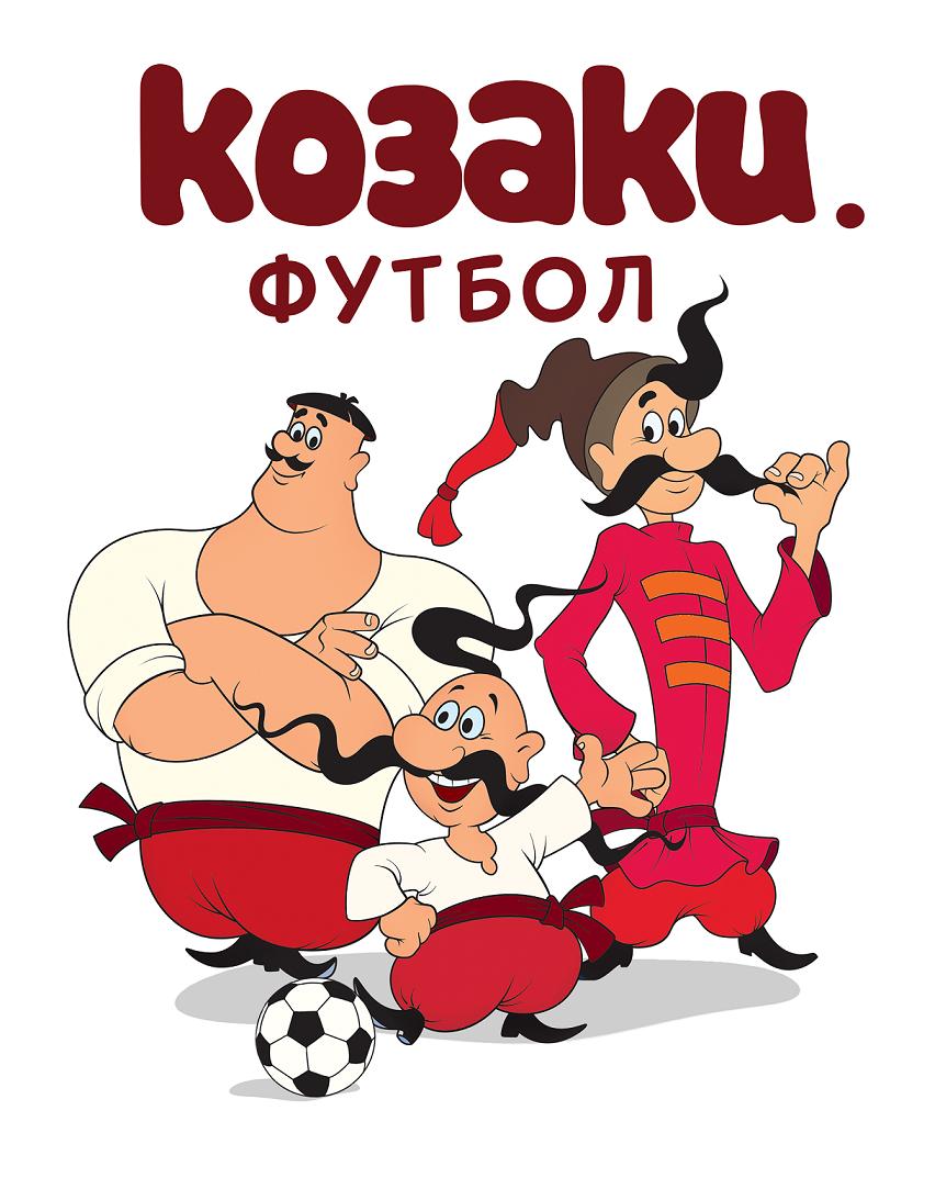 Картинки казаки играют в футбол