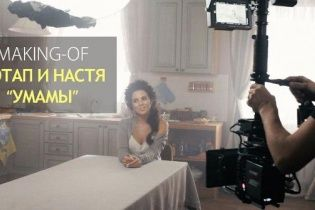 """""""Потап і Настя"""" показали, як знімали один із найскладніших своїх кліпів """"Умамы"""""""