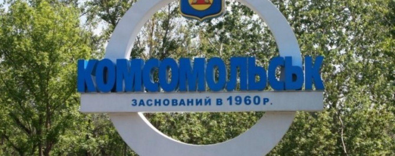 Жителі колишнього Комсомольська збунтувалися проти Горішніх Плавнів та вигадали нову назву