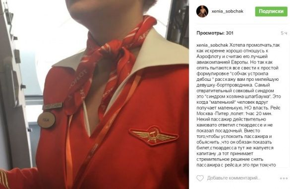 Собчак комментар щодо літака_1