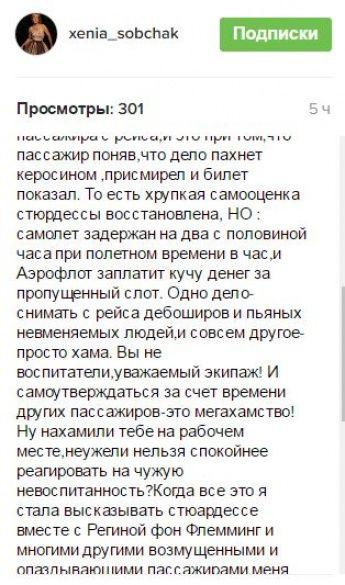 Собчак комментар щодо літака_2