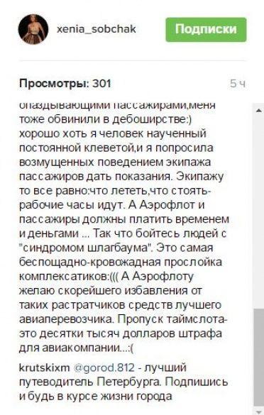 Собчак комментар щодо літака_3