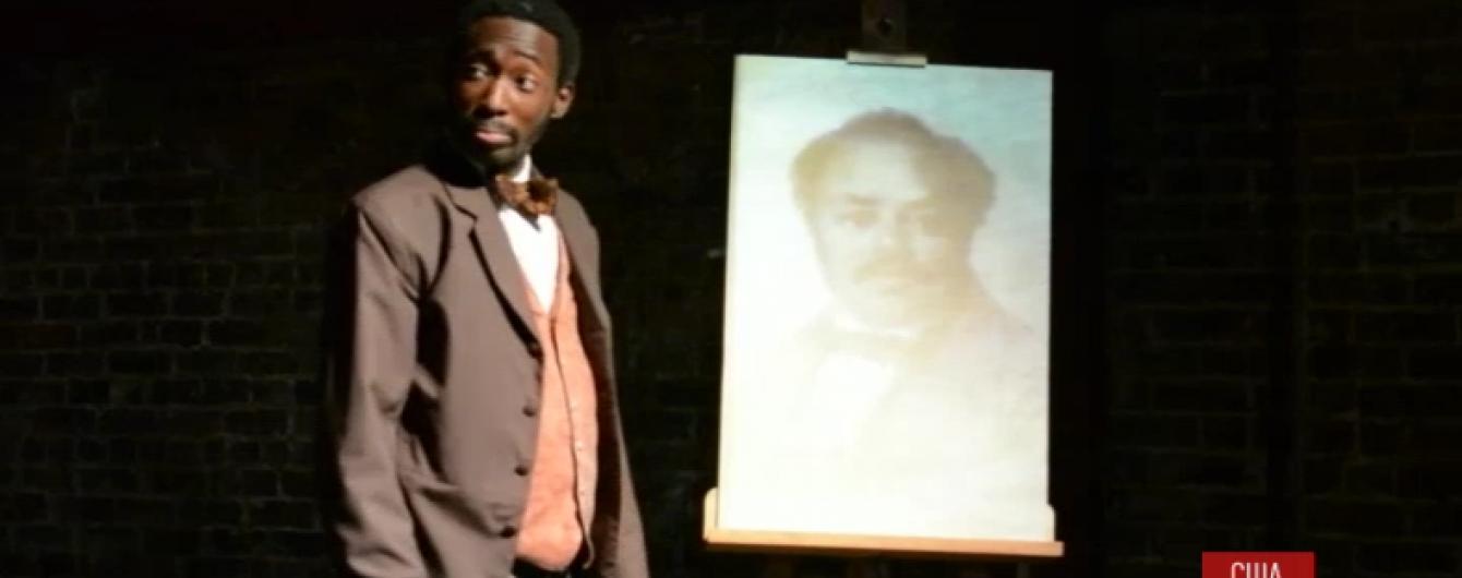 У Нью-Йорку показують виставу про міцну дружбу між Тарасом Шевченком та чорношкірим актором