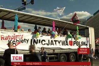 Гей-парад у Варшаві зібрав також противників заборони абортів