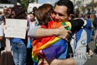 Мін'юст хоче легалізувати громадянське партнерство для одностатевих пар