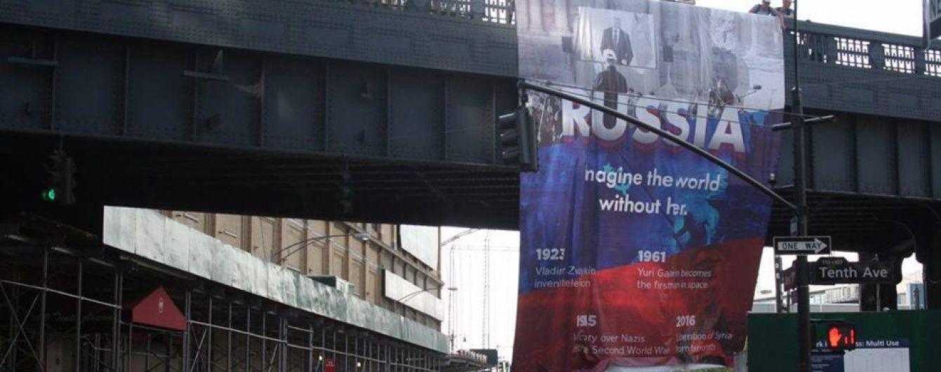 """У Нью-Йорку вивісили банер про """"подвиги"""" Росії"""