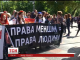 У Києві без сутичок пройшов ЛГБТ-прайд