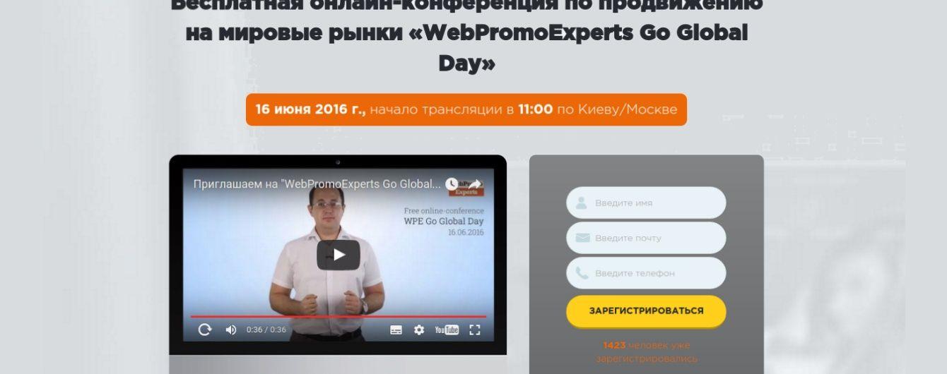 На конференції Go Global Day експерти розкажуть про вихід на зовнішній ринок
