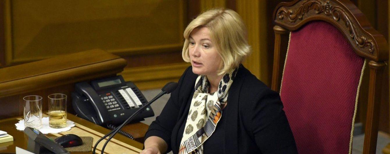 Геращенко назвала нову цифру полонених та зниклих безвісти на Донбасі