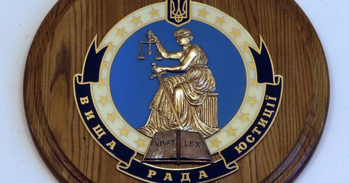 Высший совет юстиции отказался увольнять судью-обидчика автомайданівців