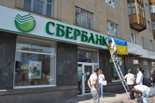 """Украинская дочка российского """"Сбербанка"""" снова останется без потенциального покупателя"""