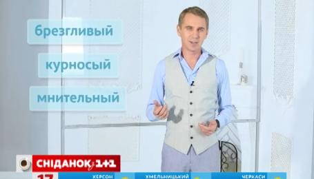 Экспресс-урок украинского языка от Александр Авраменко