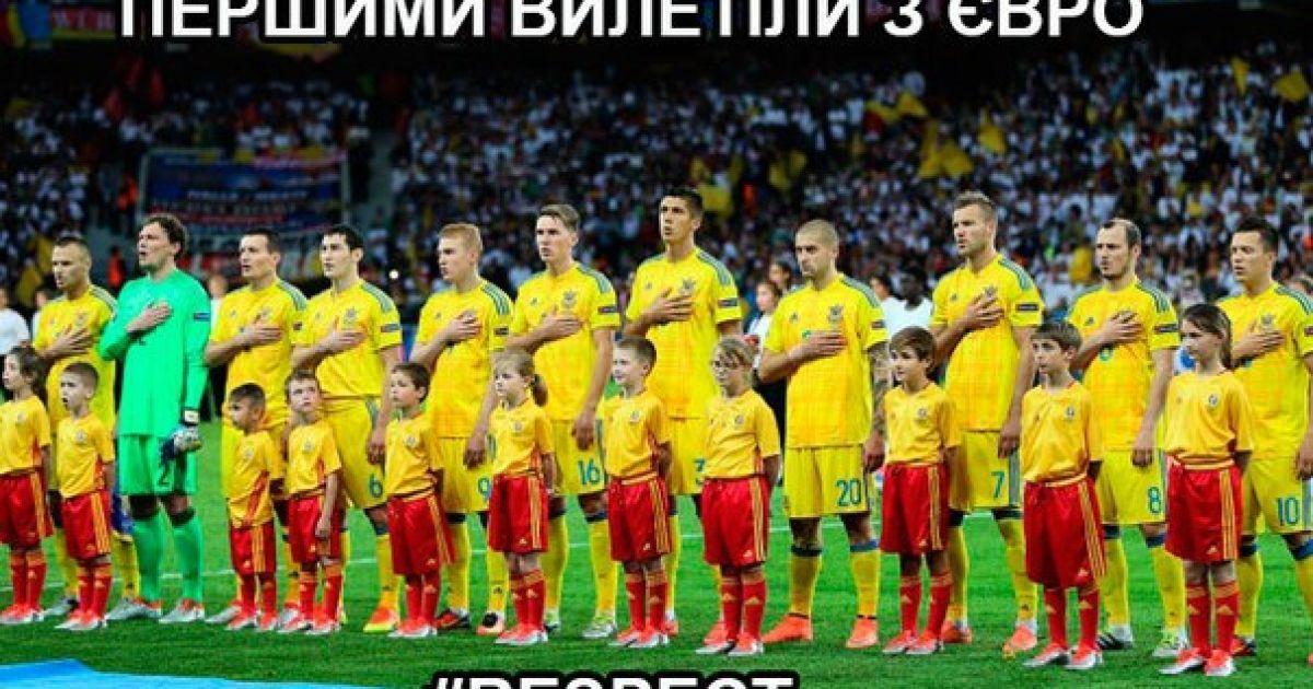 Меми на виліт збірної України з Євро-2016. Фото - соцмережі