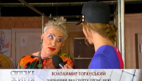 Как Владимир Горянский вживался в роль трансвестита