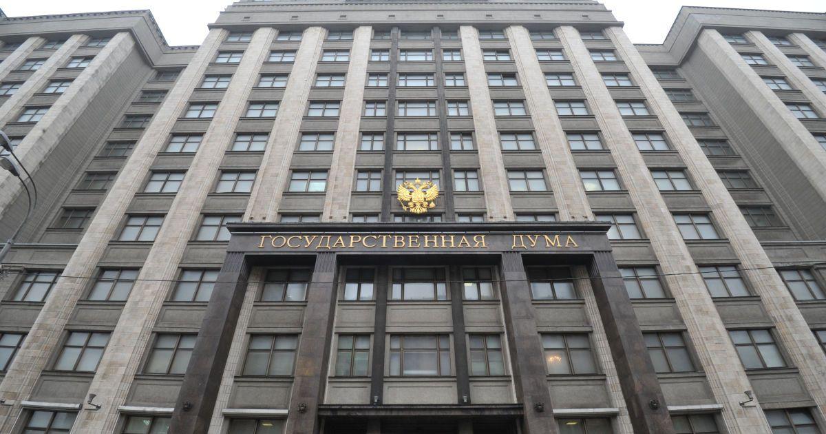 Этноцид русского народа. Нелегитимная Госдума высказалась об украинском законе об образовании