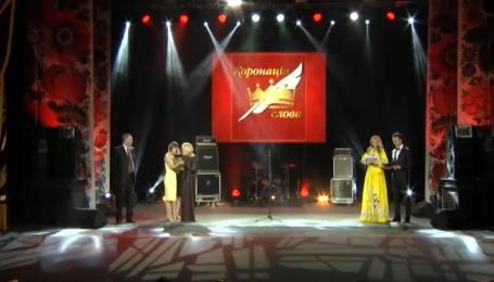 """Украинские звезды на церемонии """"Коронация слова"""""""
