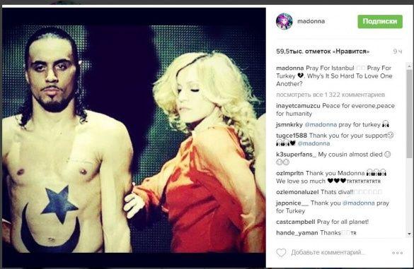 Мадонна реакція на теракт у Стамбулі