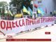 Внаслідок протесту в Одесі затримали 7 людей