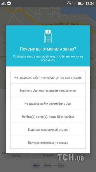 Uber, Убер, таксі_6