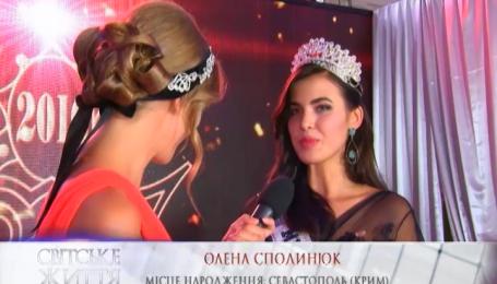 Як 18-річна гандболістка виборола корону з поміж п'ятнадцяти інших українських красунь