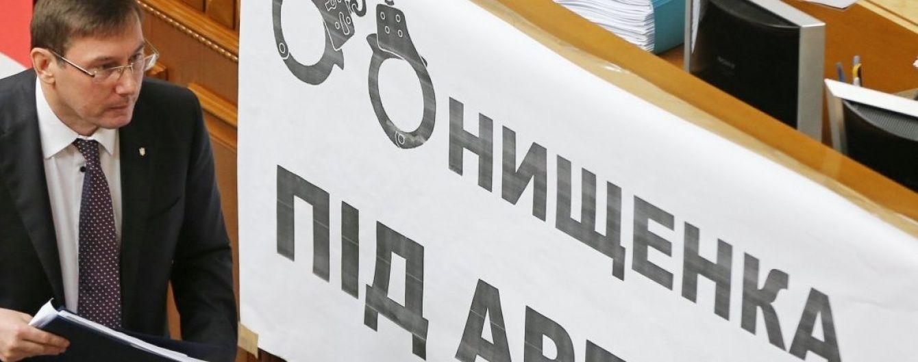 Луценко попросив ВР змінити порядок притягнення депутатів до відповідальності