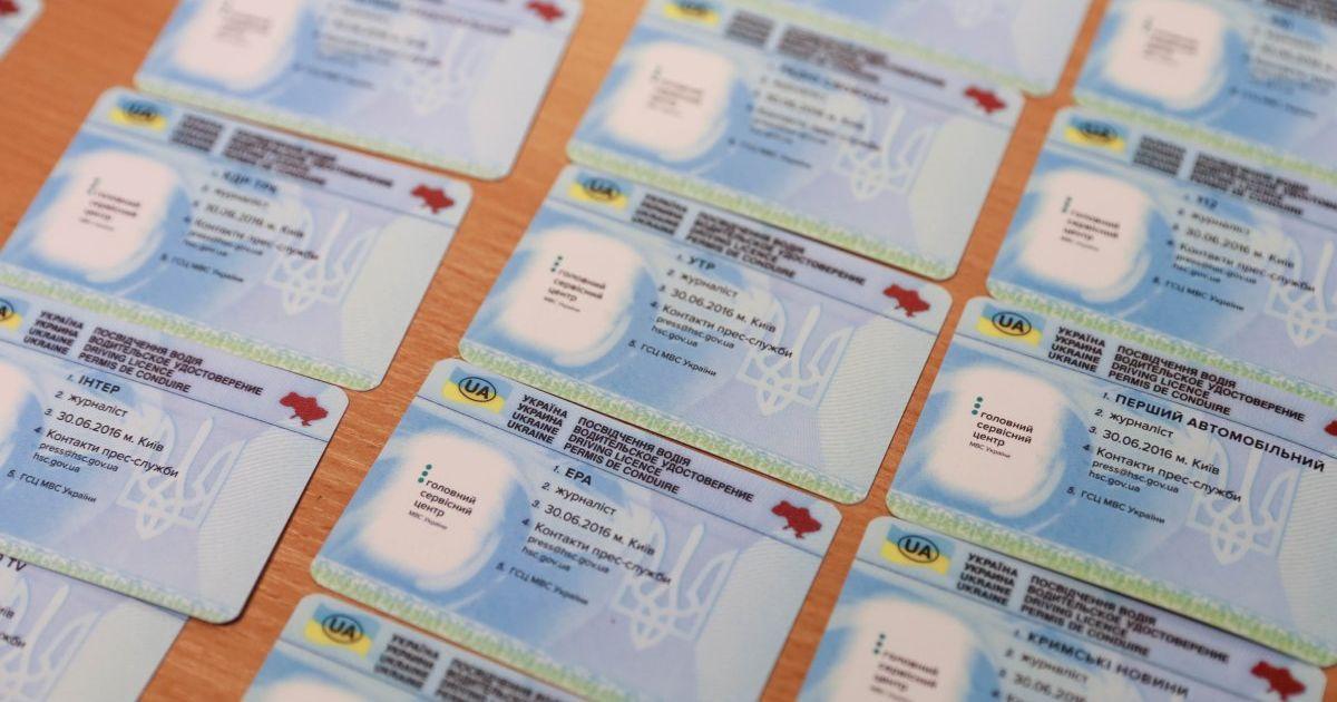 У МВС розповіли про зміни у нових білетах для отримання водійських прав
