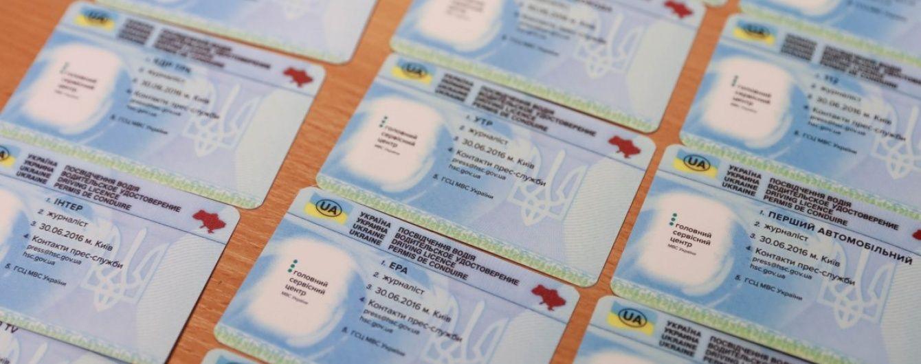 МВС підготувала українським водіям персональні електронні кабінети з відкритою інформацією про авто