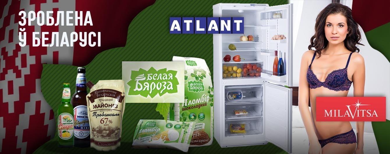 Беларусь как бренд
