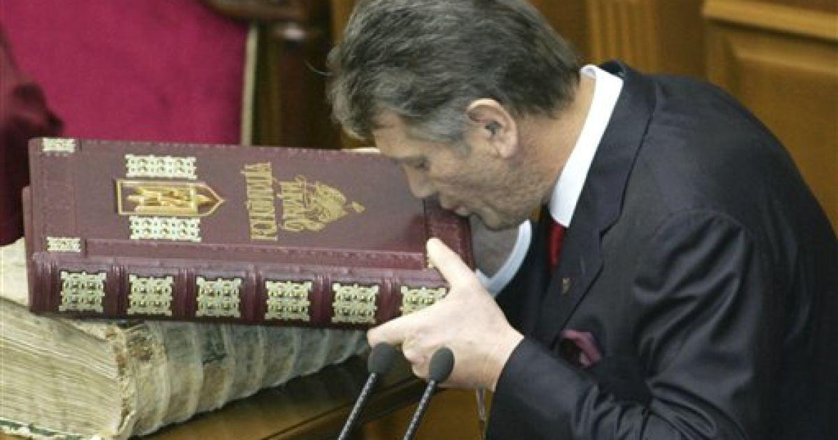 Ющенко і Конституція
