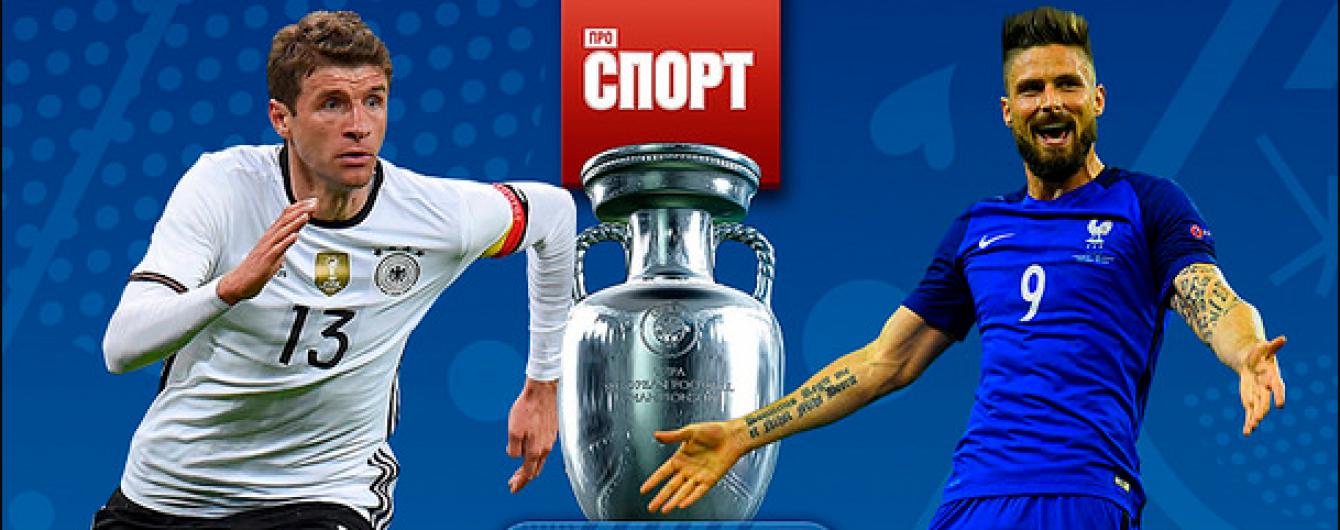Німеччина - Франція. Анонс поєдинку Євро-2016 в інфографіці