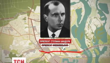 Київрада перейменувала Московський проспект на проспект Степана Бандери