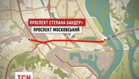 Депутати Київради проголосували за перейменування Московського проспекту