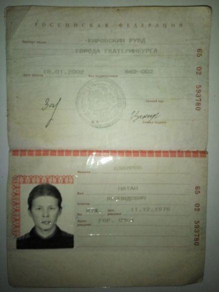 паспорт російського найманця Троїцьке