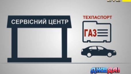 Кабмин хочет усложнить процедуру установки ГБО для авто