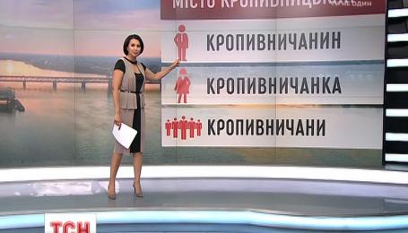 Специалисты-языковеды рассказали, как следует называть жителей города Кропивницкий