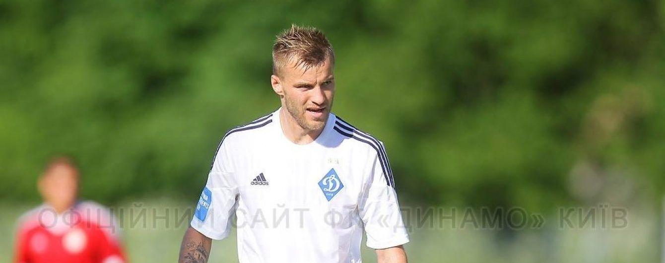 """Ярмоленко вважає, що """"Динамо"""" пощастило в матчі з """"Шахтарем"""""""
