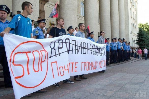 Протест проти перейменування Кіровограда