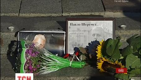 На Майдане Независимости почтили память убитого журналиста Павла Шеремета