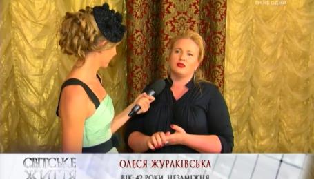 Актриса Олеся Жураковская готовится к поездке в Амстердам