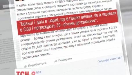 Українських військових бранців перевели у гірші умови та погрожують 30-річним ув'язненням