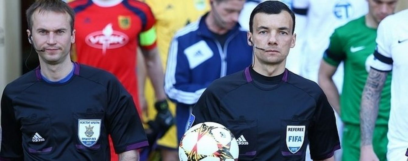 Українські арбітри обслужать матч Ліги Європи в Румунії