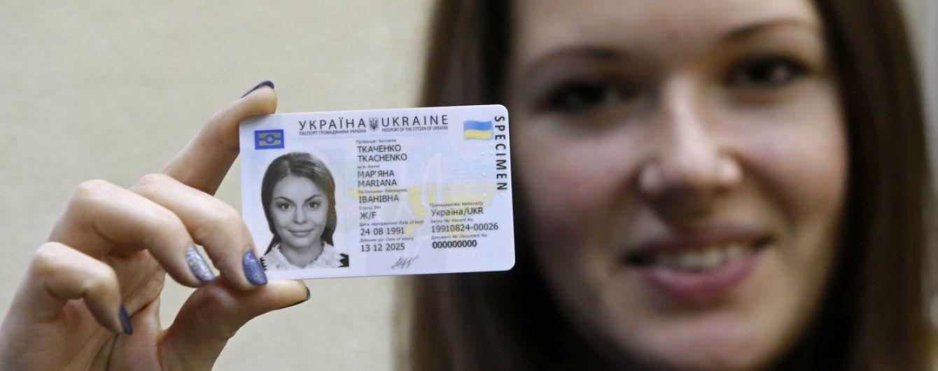 Все, що треба знати українцям про нові ID-паспорти. Інфографіка