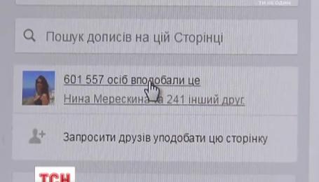 Страница ТСН в соцсети Facebook имеет больше всего фолловеров среди украинских новостных порталов