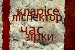 Українська Марлен Дітріх, яка пише, як Вірджинія Вулф