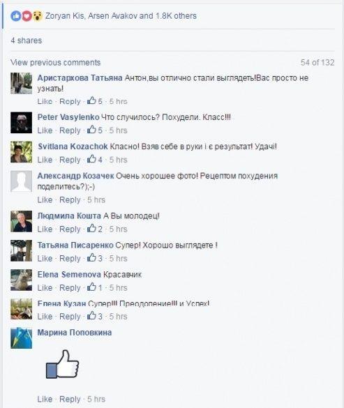 Коментарі схуднув Геращенко
