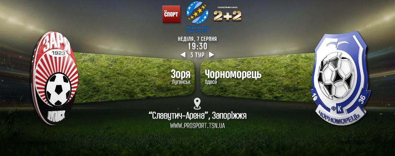 Зоря - Чорноморець - 4:0. Відео матчу