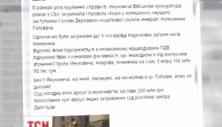 Юрій Луценко повідомив про арешт Андрія Головача та ще чотирьох податківців часів Януковича