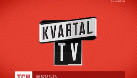 """Студия """"Квартал-95"""" и группа компаний """"1+1 медиа"""" запускают новый телеканал """"Квартал ТВ"""""""