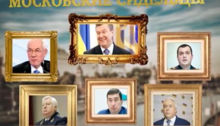 Политики в изгнании: как в Москве проживают Янукович и его товарищи беглецы